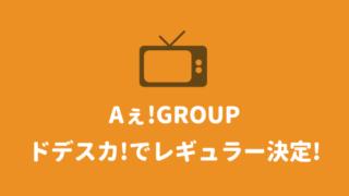 Aぇ!groupレギュラー出演ドデスカのハヤリモンって⁈関西外進出で歓喜の声!