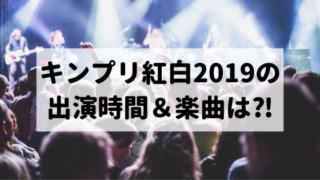 キンプリ(King & Prince)紅白2019の出演時間は前半のいつ⁈歌う楽曲も調査!