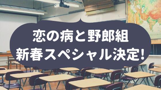 恋の病と野郎組新春スペシャル地上波放送決定!時間・日程・放送地域は⁈