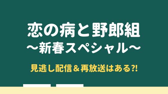 恋の病と野郎組新春スペシャルの見逃し配信や再放送は⁈無料動画はこちら!