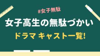 女子無駄ドラマ化!キャストは岡田結実(バカ)と町田啓太(ワセダ)が出演!
