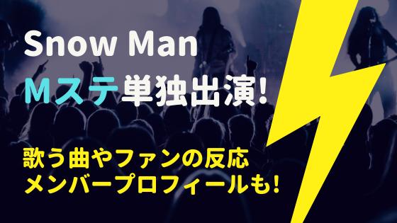 Snow ManがMステで披露する曲は何⁈メンバープロフィールや評判も!