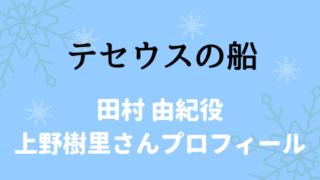 テセウスの船・田村由紀役は上野樹里!竹内涼真の妻役で特別出演も死別...⁈