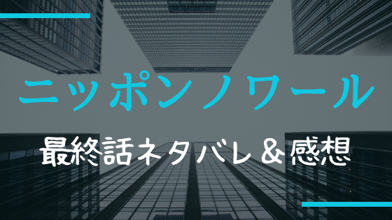ニッポンノワール最終回10話ネタバレ感想口コミ!