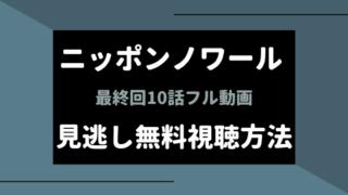 ニッポンノワール最終回10話動画を無料でフル視聴!TVerやYouTubeで見れる⁈