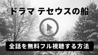 テセウスの船1話から最終回までドラマ全話の見逃し動画を無料でフル視聴!