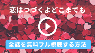 恋はつづくよどこまでも1話から最終回まで全話見逃し動画を無料でフル視聴!