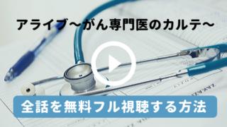 アライブがん専門医のカルテ1話から最終回まで見逃し動画を無料でフル視聴!