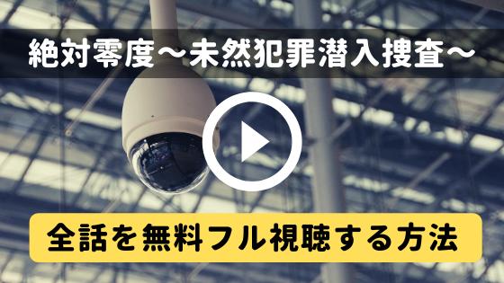 絶対零度~未然犯罪潜入捜査~1話から最終回まで見逃し動画を無料でフル視聴!