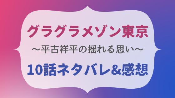 グラグラメゾン東京10話ネタバレ感想口コミ!平古祥平のほんとうの気持ち