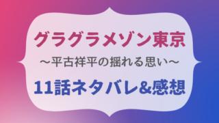 グラグラメゾン東京11話最終回ネタバレ感想口コミ!祥平と美優2人の結末は⁈
