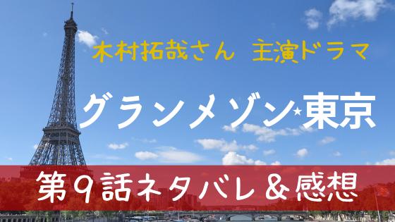 グランメゾン東京9話ネタバレ感想口コミ!祥平はフレンチを辞めてしまう⁈