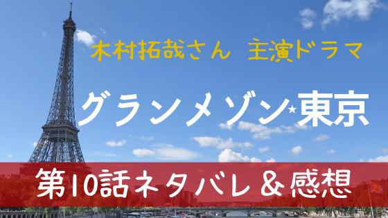 グランメゾン東京10話ネタバレ感想口コミ!三つ星獲得のために尾花が掛けに!