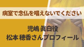 病室で念仏を唱えないでください児嶋眞白役は松本穂香!初めての医師役!