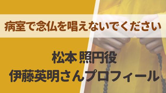 病室で念仏を唱えないでください主演松本照円役は伊藤英明!坊主姿で僧侶に!