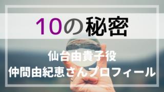 10の秘密で向井理の元妻を演じるのは仲間由紀恵!弁護士の仙台由貴子役!