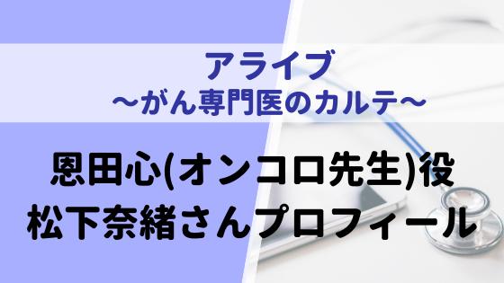 アライブがん専門医のカルテ主役は松下奈緒!女性医師の恩田心(オンコロ)役!