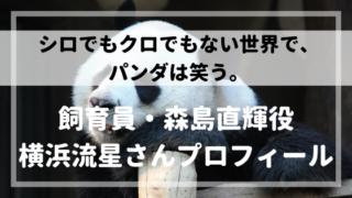 シロでもクロでもない世界でパンダは笑う。飼育員の森島直輝役は横浜流星!