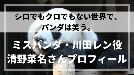 シロクロパンダのミスパンダ・川田レン役は清野菜名!華麗なアクションに期待!