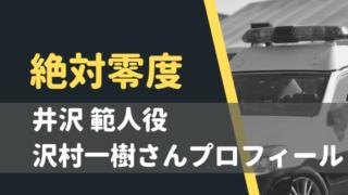 絶対零度(ドラマ)シーズン4主役は沢村一樹が続投!ミハン班長の井沢範人!