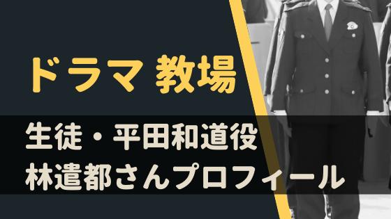 ドラマ「教場」林遣都の役柄は⁈生徒・平田和道はクラス一の落ちこぼれ⁈
