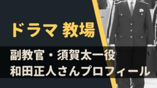 教場の副教官・須賀太一役を演じるのは和田正人!元陸上選手で嫁は吉木りさ!