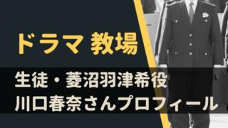 教場で川口春奈が演じる菱沼羽津希はどんな生徒役⁈ショートカットも必見!