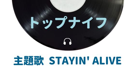 トップナイフ主題歌の歌手はJUJU!STAYIN' ALIVEは天海祐希ドラマで3曲目!