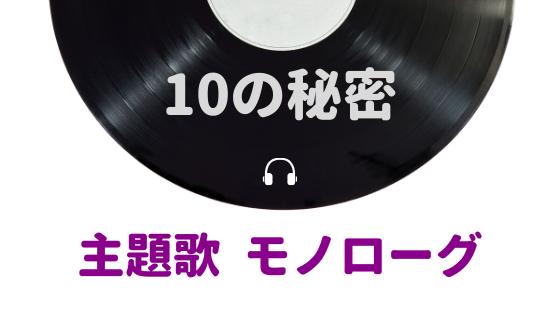 10の秘密ドラマ主題歌の歌手は秋山黄色!「モノローグ」の意味や評判は⁈