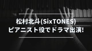 松村北斗(SixTONES)がピアニストに!ドラマ10の秘密の音大生役で歓喜の声!