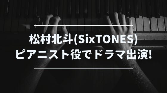松村 北斗 ピアノ