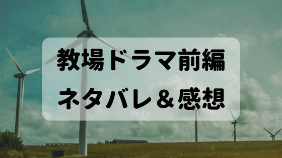 教場(ドラマ)前編あらすじネタバレ感想!