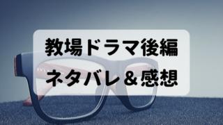 教場(ドラマ)後編あらすじネタバレ感想!風間(キムタク)の義眼の理由が衝撃!