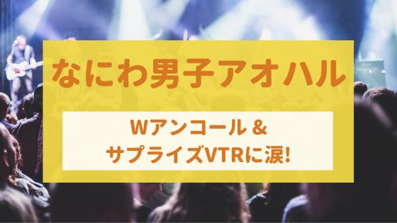 なにわ男子アオハル追加公演(大阪)!関ジャニ大倉からのサプライズVTRとは⁈