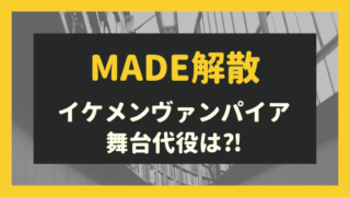 秋山大河所属グループMADE解散で舞台イケメンヴァンパイア代役は松崎祐介に⁈