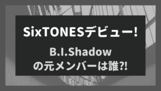 菊池風磨がSixTONESを祝福!全員デビューできたB.I.Shadowメンバーは誰⁈