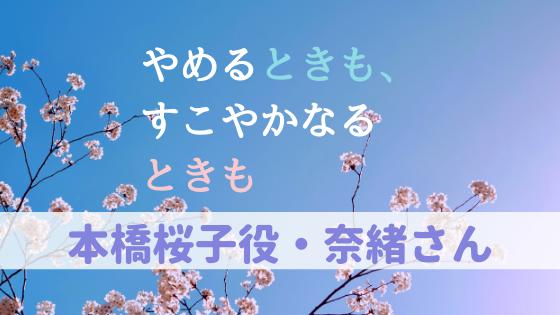 やめるときもすこやかなるときも本橋桜子役はあな番の奈緒!ヒロイン役に期待!