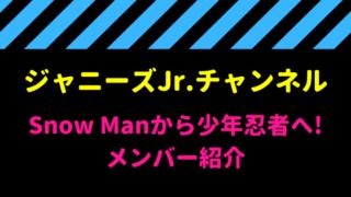 ジャニーズJr.チャンネル水曜日のSnow Man後任は少年忍者!メンバーを紹介!
