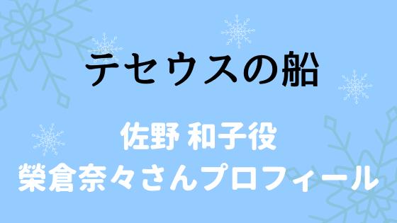 テセウスの船心の母・佐野和子役は榮倉奈々!