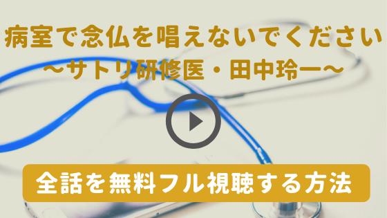 病室で念仏を唱えないでくださいオリジナルストーリーの無料動画をフル視聴!
