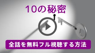 10の秘密の見逃し動画を無料でフル視聴する方法は⁈考察するなら見返し必須!