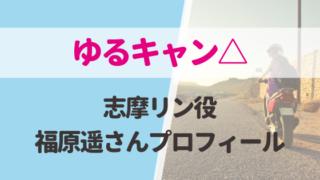 ゆるキャン△主人公志摩リン役は福原遥!まいんちゃんがクールな女子高生に!