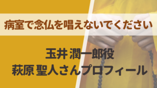 病室で念仏を唱えないでください玉井潤一郎役は萩原聖人!センター部長役!