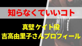 知らなくていいコト主演は吉高由里子!真壁ケイトの父親は殺人犯⁈スター⁈