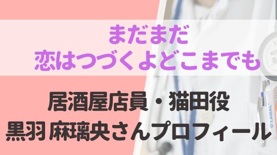 まだまだ恋はつづくよどこまでも居酒屋店員猫田役は黒羽麻璃央!ダンスに注目!