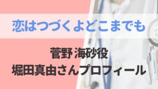 恋はつづくよどこまでも菅野海砂(みさ)役は堀田真由!七瀬の同期が可愛い!