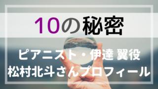 10の秘密#松村北斗(SixTONES)でトレンド入り!ピアニスト伊達翼役がイケメン!
