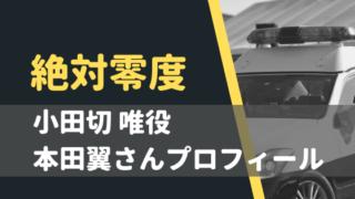絶対零度2020小田切唯役は本田翼が続投!シーズン4でもアクションが見物!