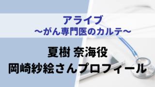 アライブがん専門医のカルテ夏樹奈海役は岡崎紗絵!小児科医を目指す研修医役!