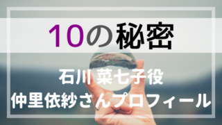 10の秘密石川菜七子役は仲里依紗!向井理の幼馴染の優しい保育士が怪しい⁈